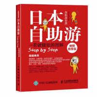 【正版二手书9成新左右】日本自助游(绝赞推荐版 墨刻编辑部 9787115416216