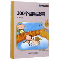 儿童启蒙故事经典(美绘注音版):100个幽默故事 杨驰原 9787560595986