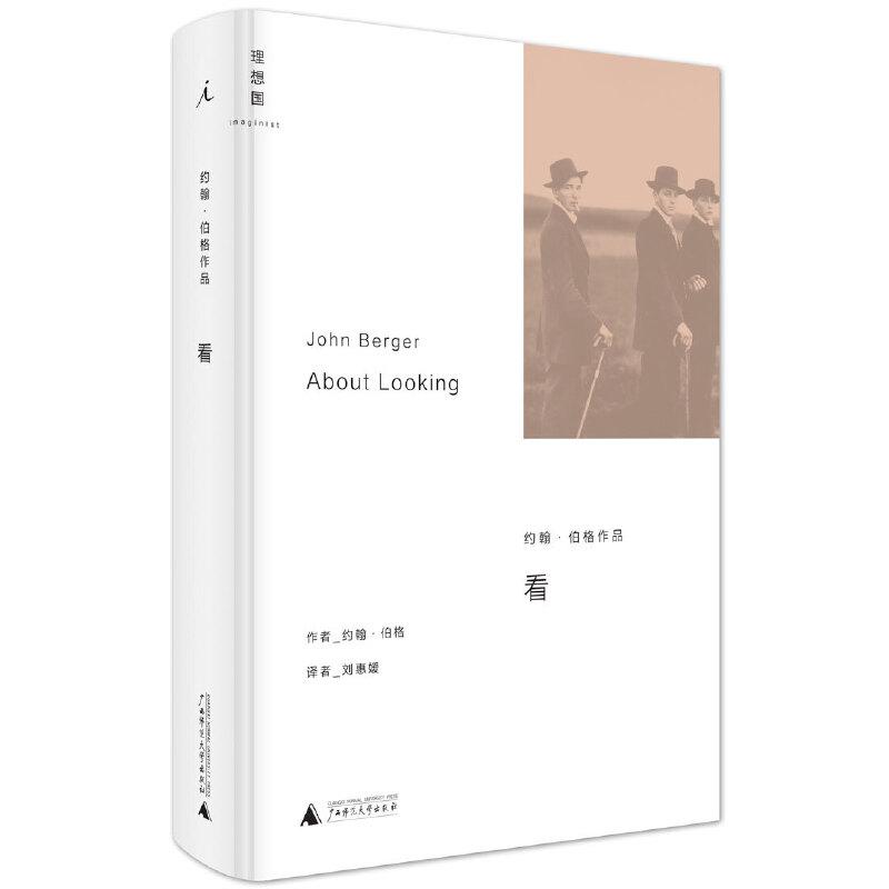 看 约翰伯格经典文集,视觉文化必读文本