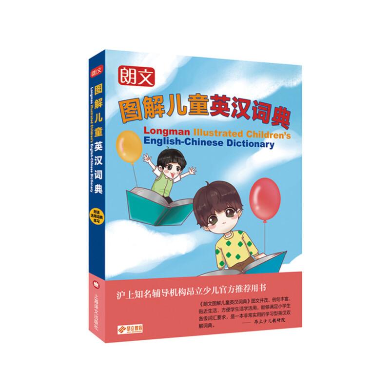 """朗文图解儿童英汉词典 一本能让您的孩子真正爱上英语的词典 一本能让您的孩子比肩香港乃至全球**""""牛娃""""的词典"""