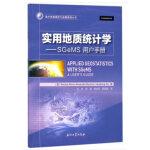 实用地质统计学――SGeMS用户手册