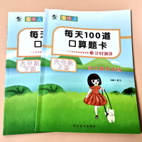六年级全横式口算题卡 人教版六年级上册+下册计时测评每天100道口算题卡