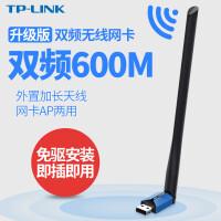 TP-link TL-WDN5200H(升级免驱版) 600M双频高增益无线USB网卡 外置天线,免驱动USB无线网卡