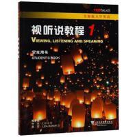 【旧书二手书8成新】全新版大学英语视听说教程 1 学生用书 王敏华LidaBaker 等 著 上海外语教育出版社 97
