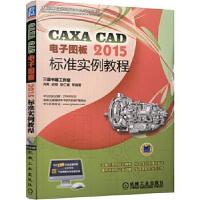 [二手旧书9成新],CAXA CAD电子图板2015标准实例教程,胡仁喜,9787111552628,机械工业出版社