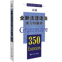 [二手旧书9成新],全新法语语法350练习与指导(高级)(全新法语语法350练习与指导),[中] 张彤,C・M・博热,