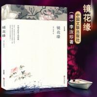 镜花缘 中国文联出版社 李汝珍原著无删减七年级上册必读青少年版