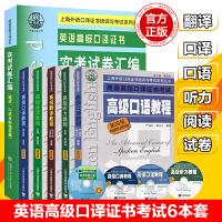 上海英语高级口译证书证书考试教材高级口译教程听力阅读翻译口语实考试卷汇编口译历年真题