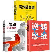 逆转思维 思路决定出路 高效能思维(全3册 ) 思维训练口才大脑训练沟通技巧说话技巧的书人际交往成功励志书籍