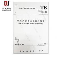 铁路声屏障工程设计规范(TB 10505-2019)