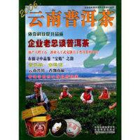 2006云南普洱茶―春【正版图书 满额减 放心购买 售后无忧】