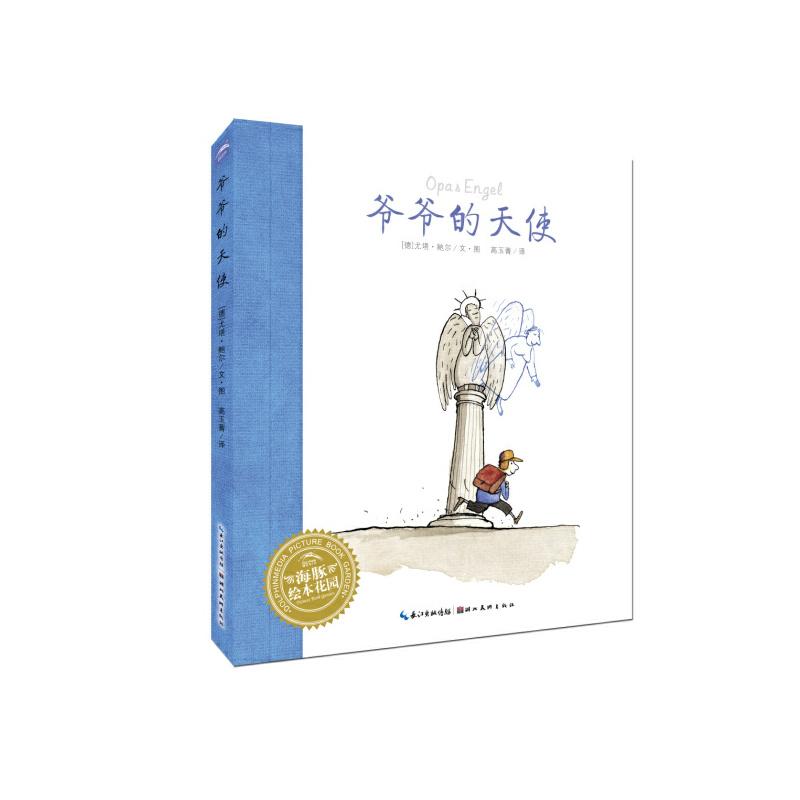 爷爷的天使2010年国际安徒生儿童文学奖作品,德国儿童插画大师尤塔?鲍尔生命教育杰作,让孩子珍视生命,感恩生命的每一天,感恩生命中每一个帮助自己的人(海豚传媒出品)