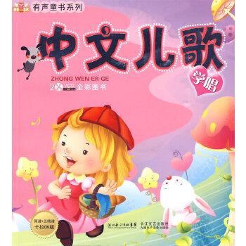 学唱中文儿歌(简谱+五线谱卡拉OK版)(2VCD+全彩图书)