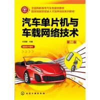 汽车单片机与车载网络技术(第二版)