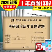 考研思想政治2020新版历年真题详解(2010-2019十年真题)(赠:命题库)