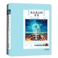 【正版二手书9成新左右】说走就走的青春 : 每一场旅行都是直抵内心的探险 汪晓敏 天津人民出版社