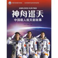 【二手书8成新】神舟巡天:中国载人航天新故事 石磊,左�春 中国宇航出版社