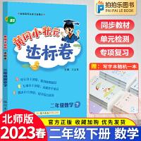 黄冈小状元二年级下北师大版 2021春数学达标卷二年级下册