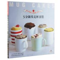 【二手原版 9成新】MUG CAKES 马克杯杯子蛋糕 40个快速简易的杯子蛋糕制作书