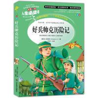 美绘插图版人生必读书--好兵帅克历险记 (捷克)哈谢克 9787533041823