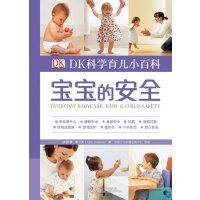 DK科学育儿小百科―宝宝的安全