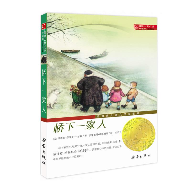 国际大奖小说·升级版--桥下一家人