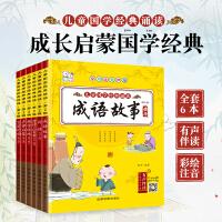 儿童国学经典诵读 第二辑 共6册