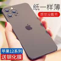 苹果12手机壳超薄磨砂iphone12 pro max防摔套保护硅胶透明mini全
