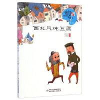 中国童话新势力--第二辑:西北风炖豆腐(货号:JYY) 9787514819229 中国少年儿童出版社 段立欣;皮痞祖