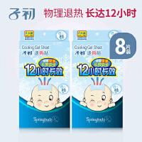 子初婴儿退热贴 小儿退热散热冰宝帖儿童宝宝降温贴成人两盒8片