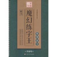 中国好书法魔幻练字王常用汉字:楷书 黑龙江美术出版社