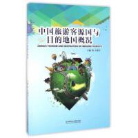 【正版二手书9成新左右】中国旅游客源国与目的地国概况 方海川 北京理工大学出版社