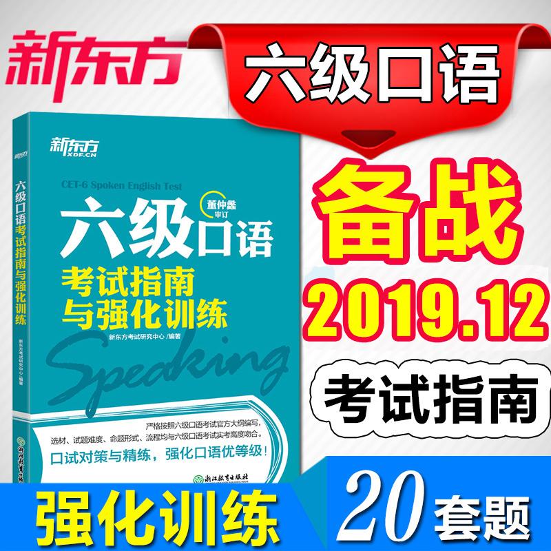 新东方:六级口语考试指南与强化训练