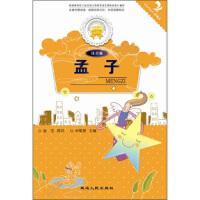 [二手旧书9成新]金色童年悦读书系:孟子(注音版),韩雪,9787544911092,延边人民出版社
