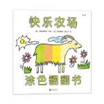 快乐农场(涂色翻翻书):一本集涂色书、翻翻书和洞洞书于一体的游戏绘本