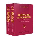 执行法官必备法律司法解释解读(第三版)(上下)