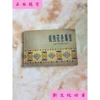 【二手旧书9成新】绒线花色编结 /上海工艺美术研究室编 上海科学