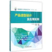 产品造型设计及应用实例/高技能人才培训丛书 中国电力出版社