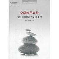 9787547605042 金融改革开放与中国国际收支再平衡