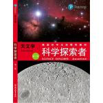科学探索者 天文学 (第三版2018修订版)