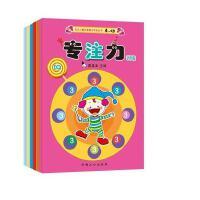 真果果专注力 记忆力 观察力训练(共六册)适合4-5岁儿童益智图书 幼儿亲子游戏前准备趣味书籍好习惯养成