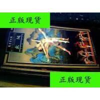 【二手旧书9成新】节目单---广州芭蕾舞团芭蕾舞精品晚会-吉赛尔