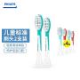 飞利浦(PHILIPS)儿童电动牙刷头HX6042适用HX6311/HX6312/6322软毛标准型2支装
