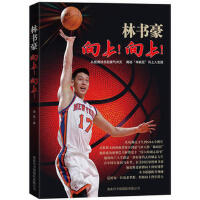【正版二手书9成新左右】林书豪:向上!向上! 清远 商务印书馆国际有限公司