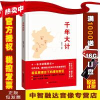 千年大计 新发展理念下的雄安新区 张福俭 9787517124535 中国言实出版社