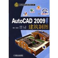 AutoCAD2009中文版建筑制图