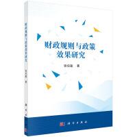 财政规则与政策效果研究