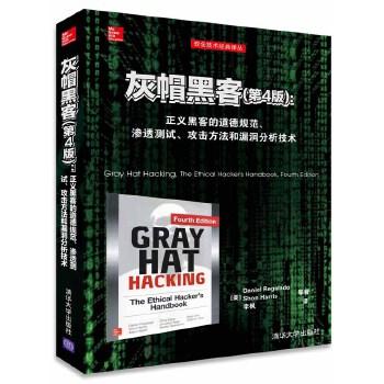 """灰帽黑客(第4版):正义黑客的道德规范、渗透测试、攻击方法和漏洞分析技术 <a target=""""_blank"""" href=""""http://product.dangdang.com/27894999.html"""">新版上市,点击购买《灰帽黑客(第5版)》</a><br />"""