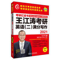 2021王江涛考研英语(二)满分写作(苹果英语考研红皮书)