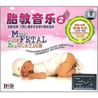 胎教音乐2 正版3CD